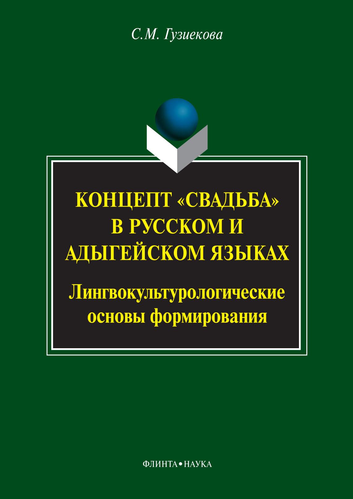С. М. Гузиекова Концепт «свадьба» в русском и адыгейском языках. Лингвокультурологические основы формирования цена