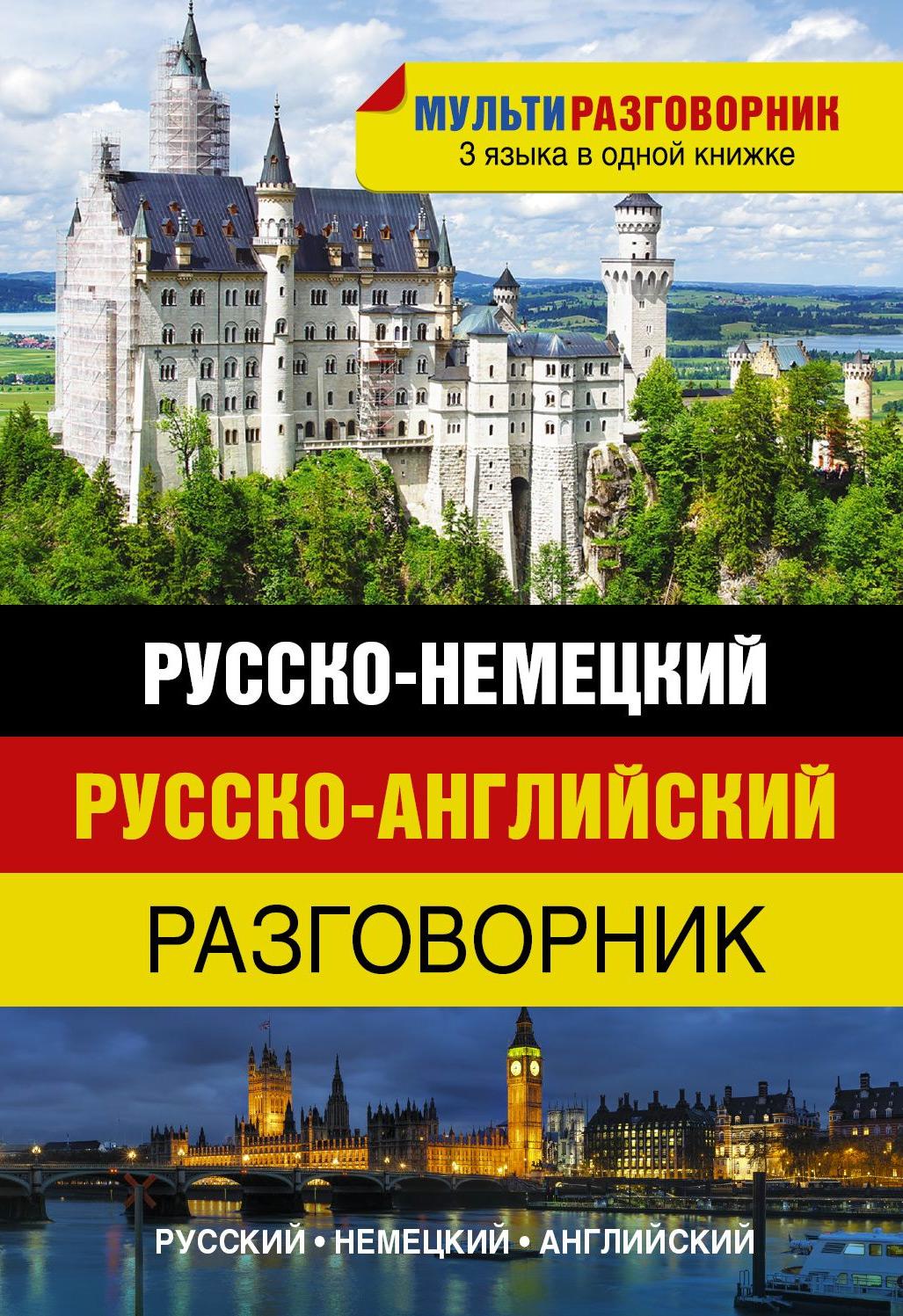 цены Отсутствует Русско-немецкий. Русско-английский разговорник