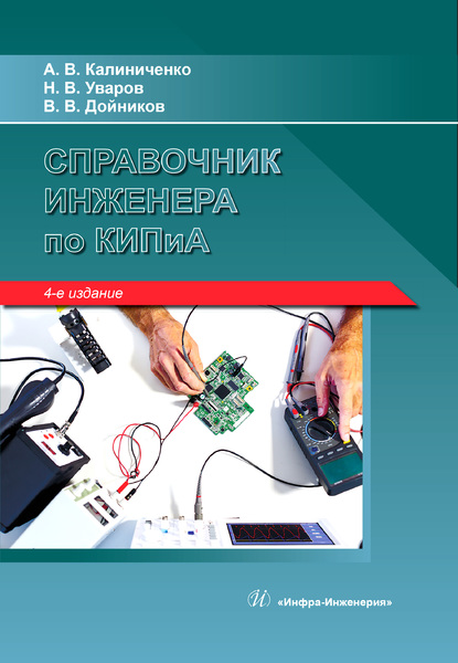 Н. В. Уваров Справочник инженера по КИПиА