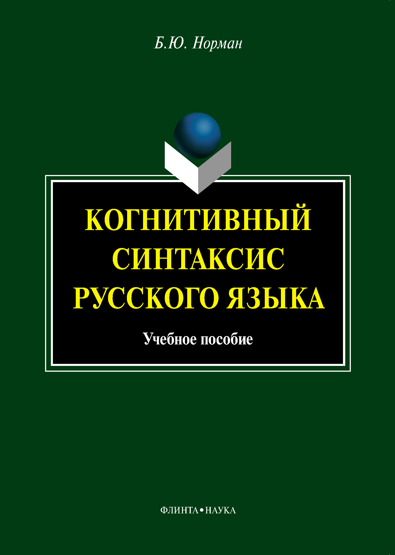 Б. Ю. Норман Когнитивный синтаксис русского языка. Учебное пособие норман б теория языка вводный курс