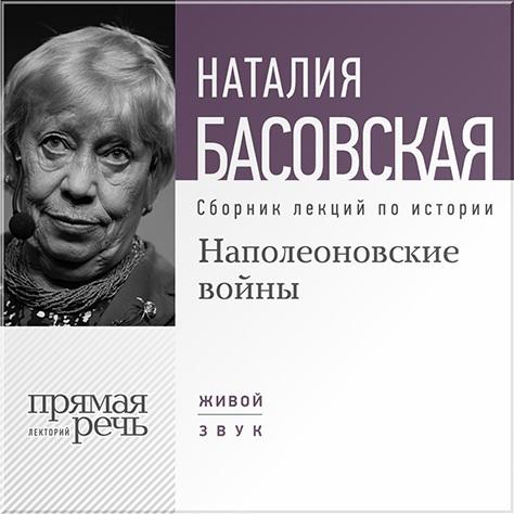 Наталия Басовская Наполеоновские войны наталия басовская лекция наполеон между добром и злом