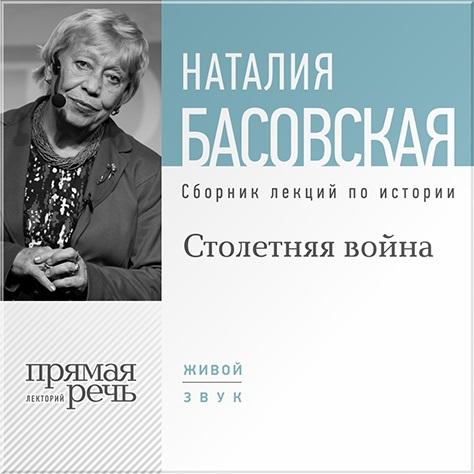 Наталия Басовская Столетняя война зейфман наталия виловна еще одна жизнь