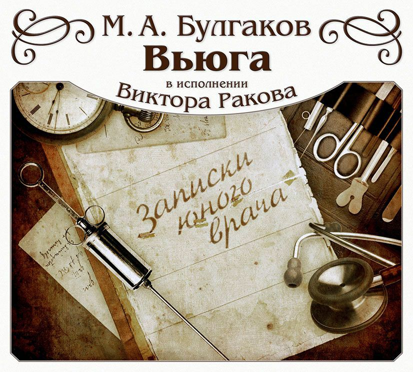 все цены на Михаил Булгаков Вьюга