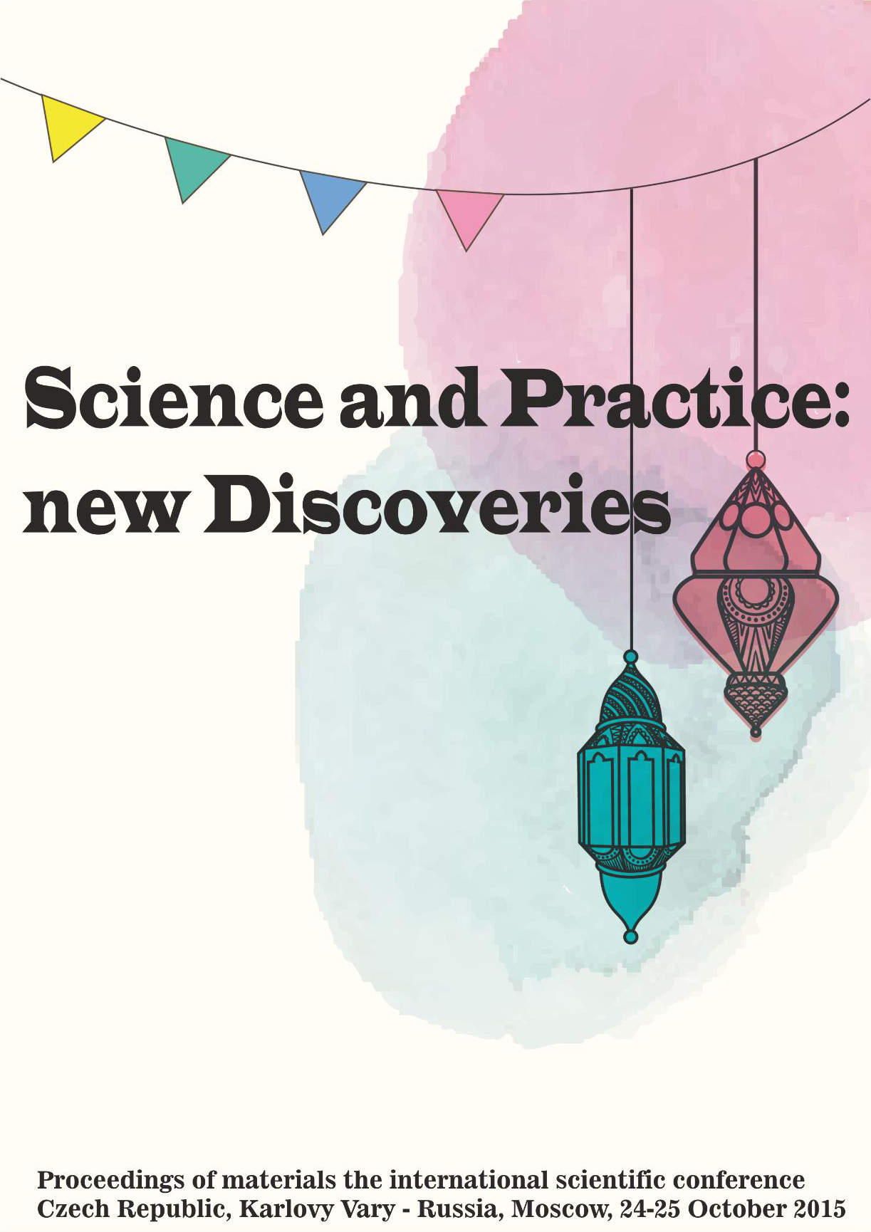 Сборник статей Science and Practice: new Discoveries. Proceedings of materials the international scientific conference. Czech Republic, Karlovy Vary – Russia, Moscow, 24-25 October 2015 аккумулятор black horns для геймпада xbox one