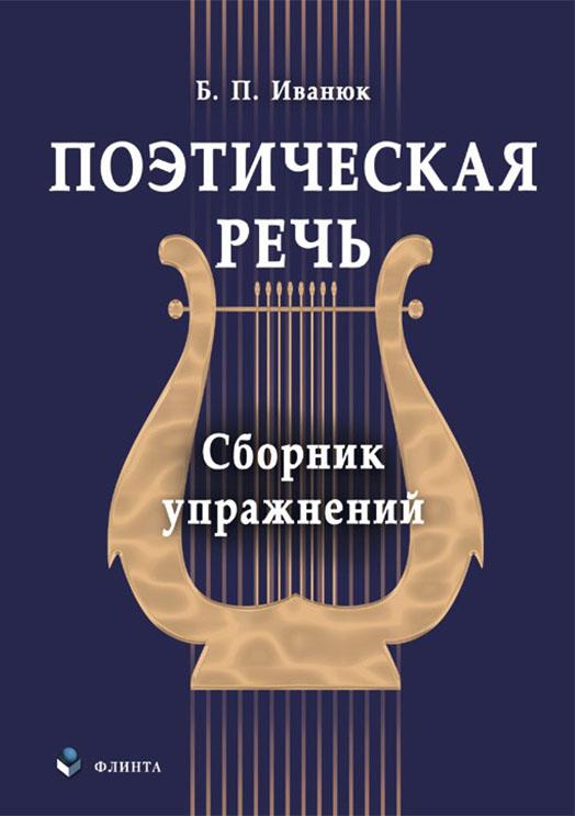 Б. П. Иванюк Поэтическая речь. Сборник упражнений