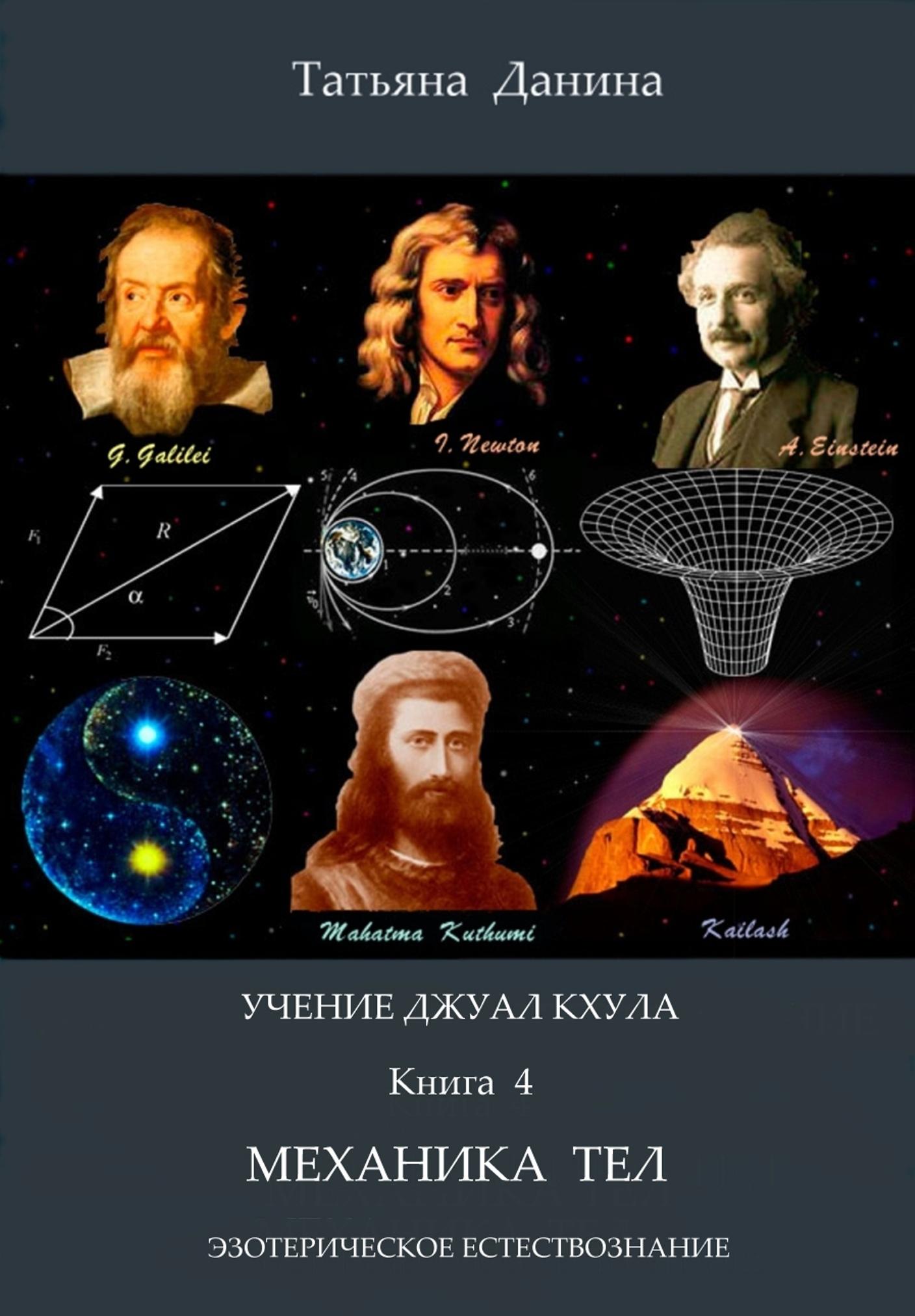 Татьяна Данина Механика тел татьяна данина бог пространство мыслящая субстанция учение джуал кхула
