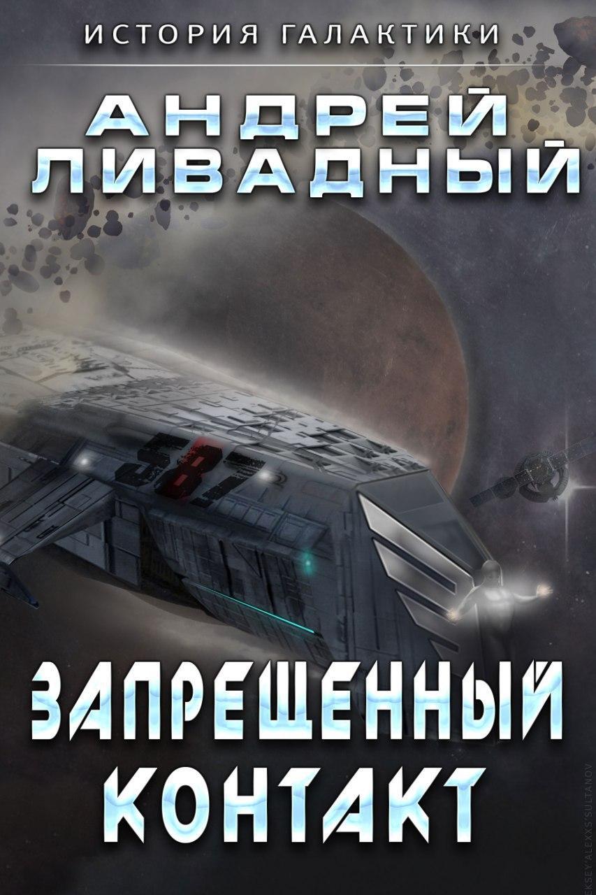 Андрей Ливадный Запрещенный контакт ливадный а запрещенный контакт