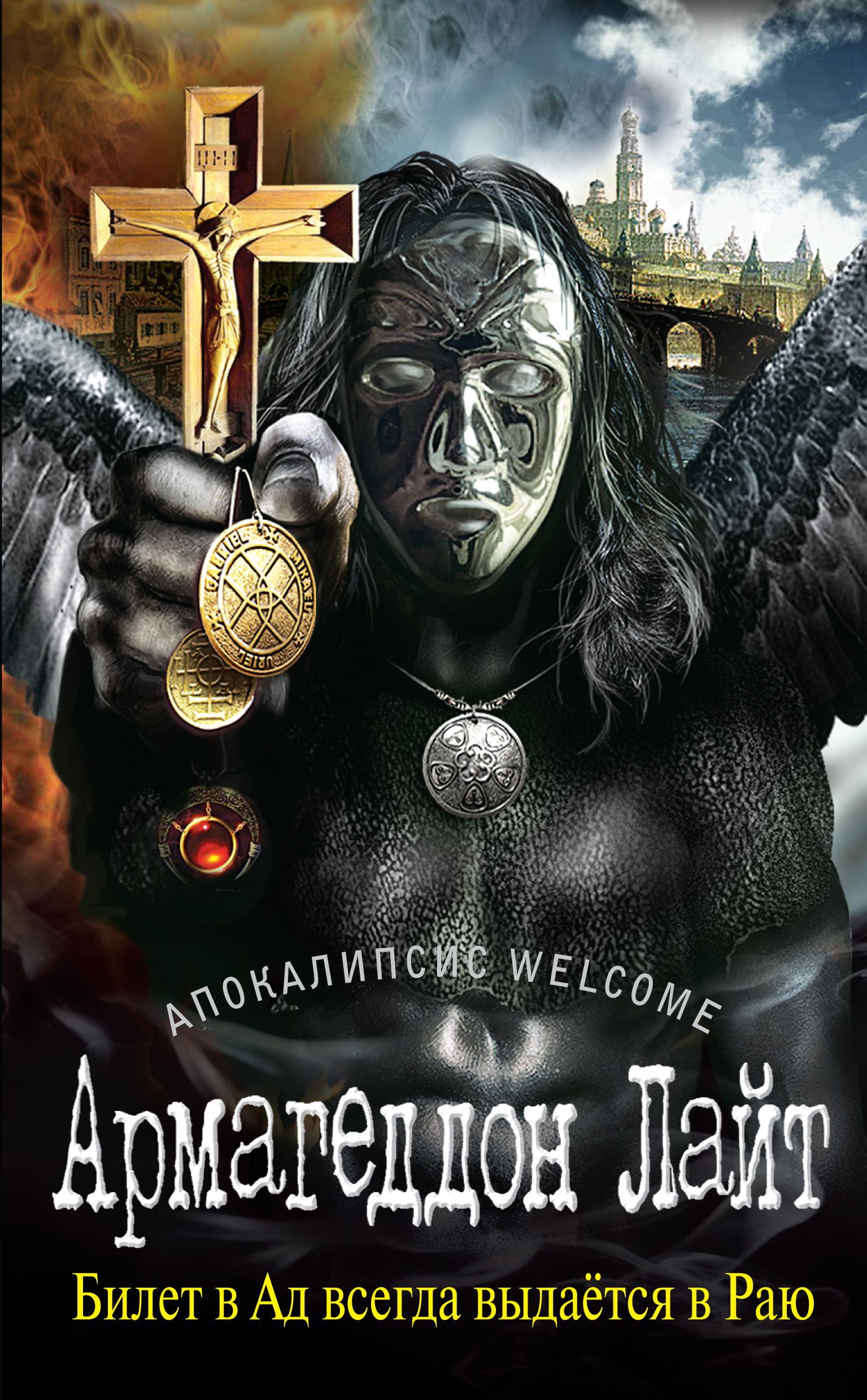 Zотов Апокалипсис Welcome: Армагеддон Лайт zотов апокалипсис welcome армагеддон лайт