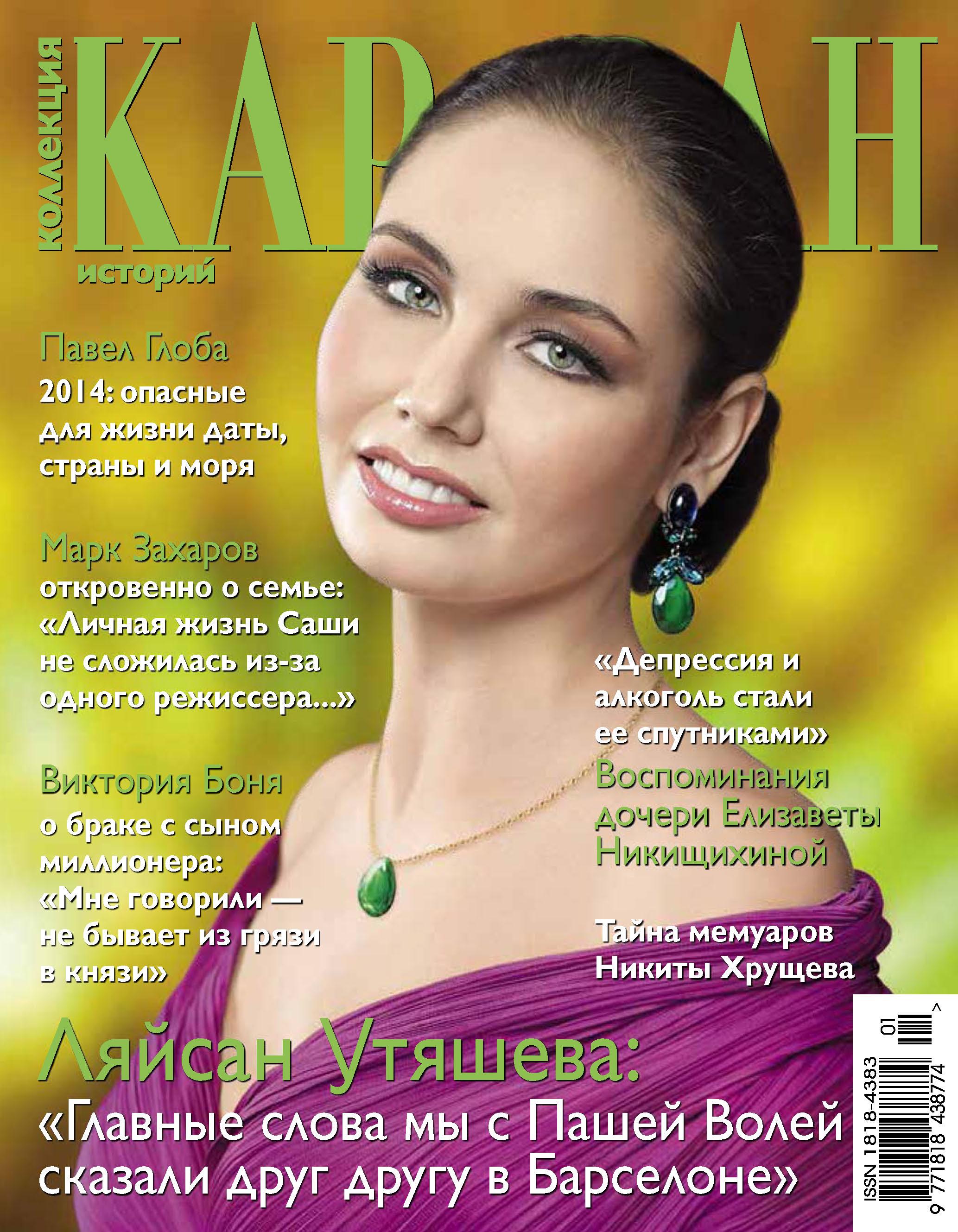 Отсутствует Коллекция Караван историй №01 / январь 2014