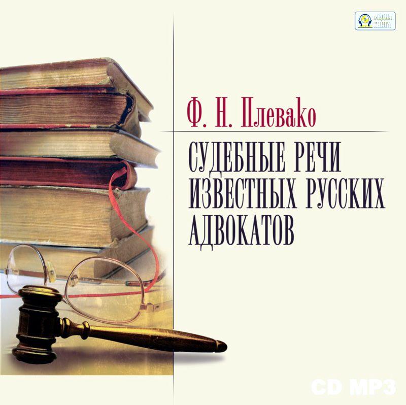 Федор Плевако Судебные речи известных русских юристов федор плевако нашумевшие уголовные процессы