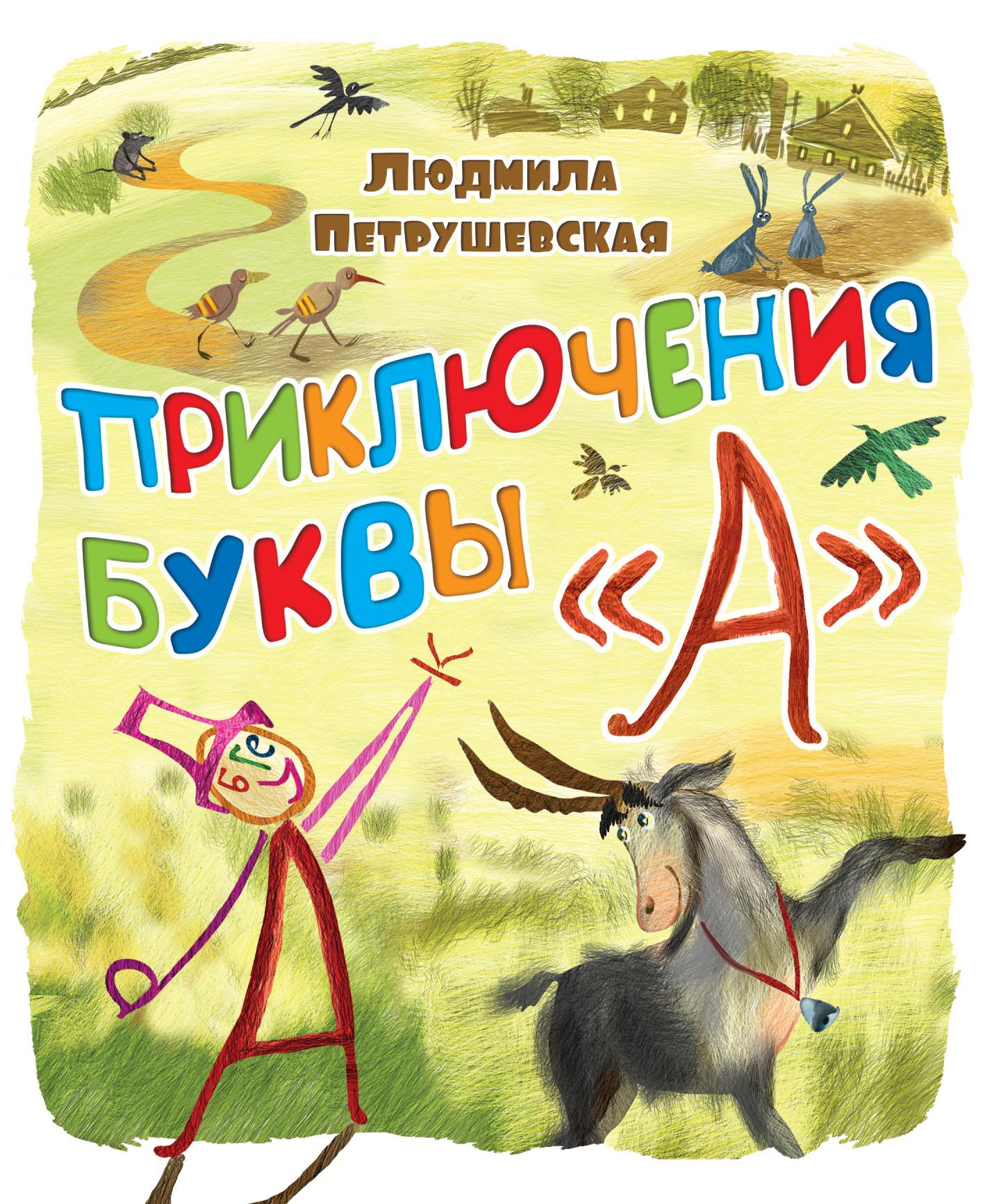 цена Людмила Петрушевская Приключения буквы «А»
