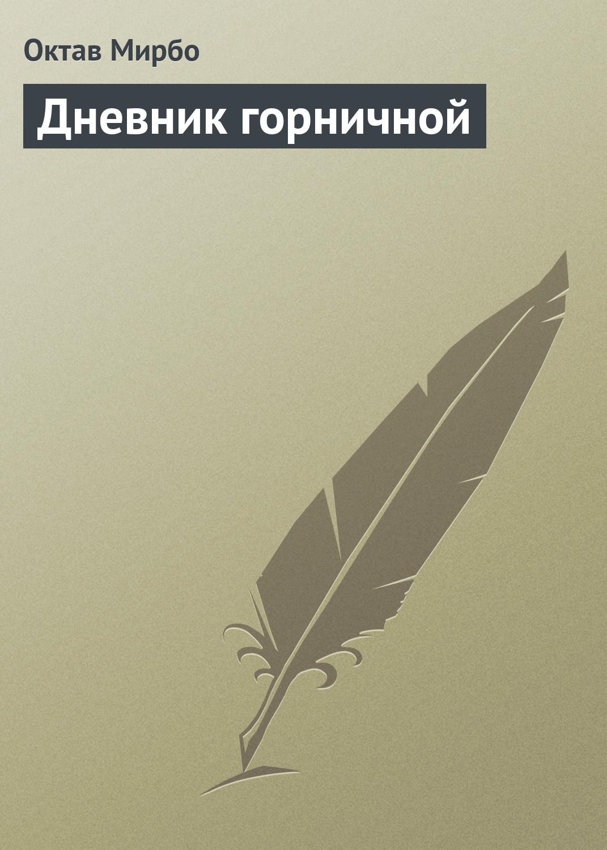 dnevnik gornichnoy