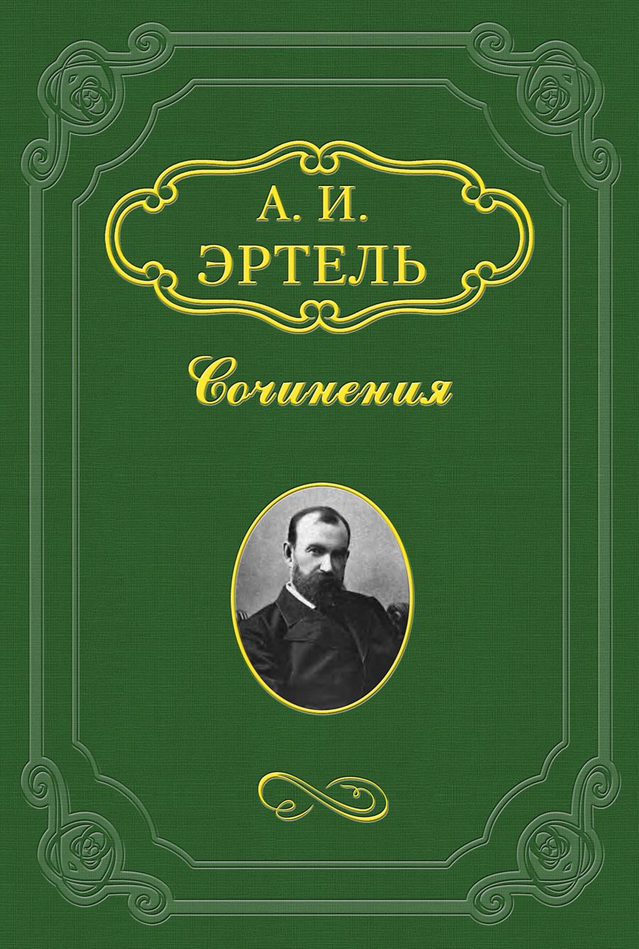 Александр Эртель Степная сторона