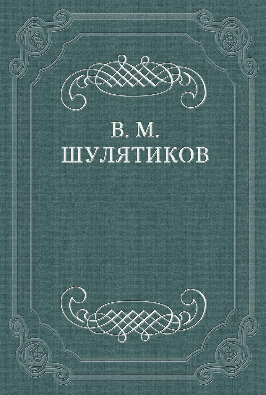 Владимир Михайлович Шулятиков Теоретик интеллигенции