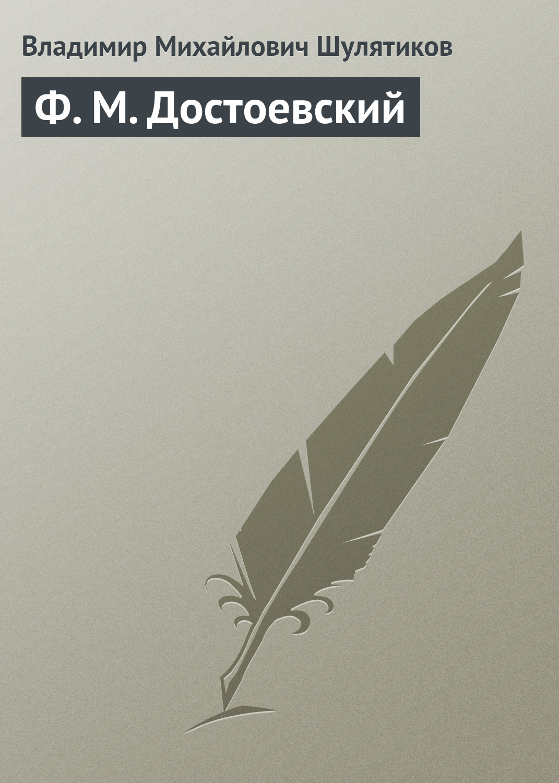 Владимир Михайлович Шулятиков Ф. М. Достоевский цена