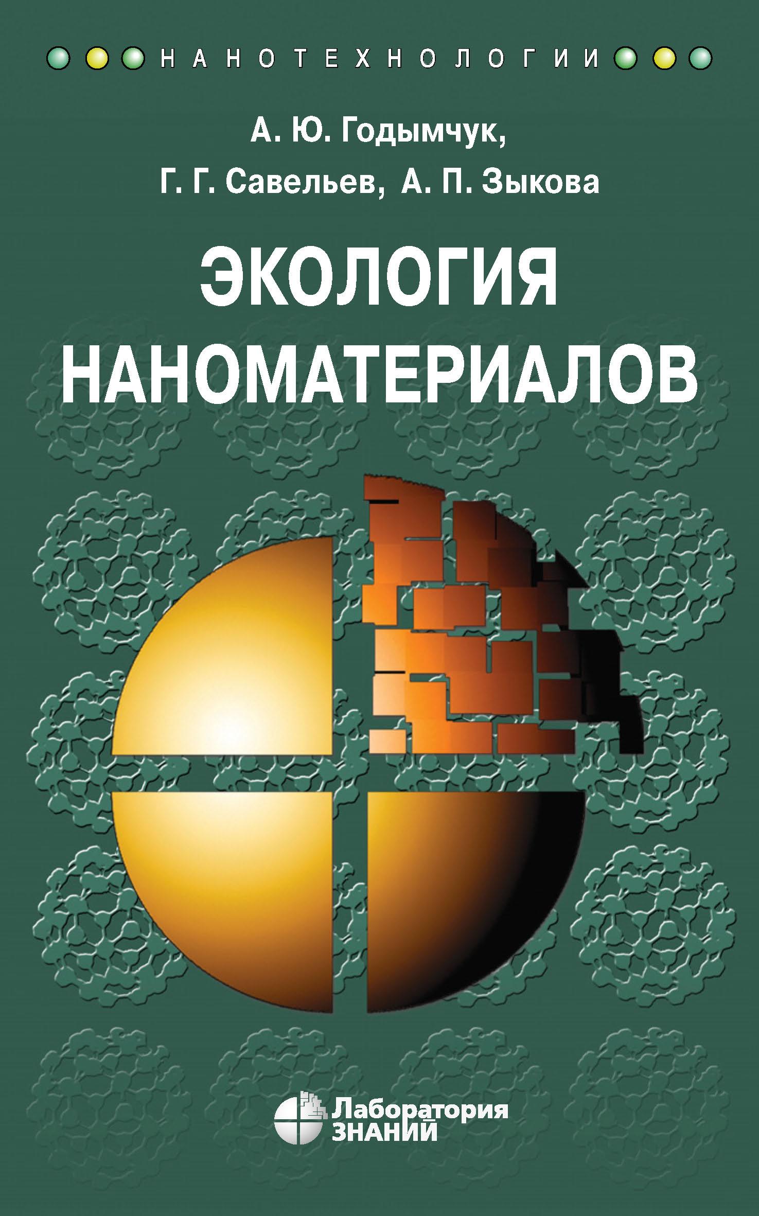 А. Ю. Годымчук Экология наноматериалов