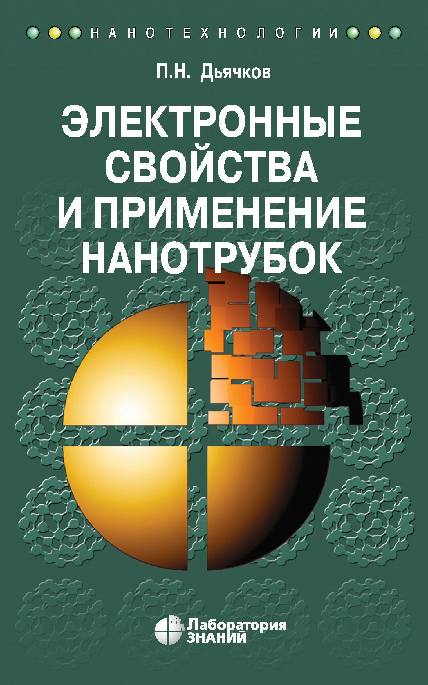 П. Н. Дьячков Электронные свойства и применение нанотрубок