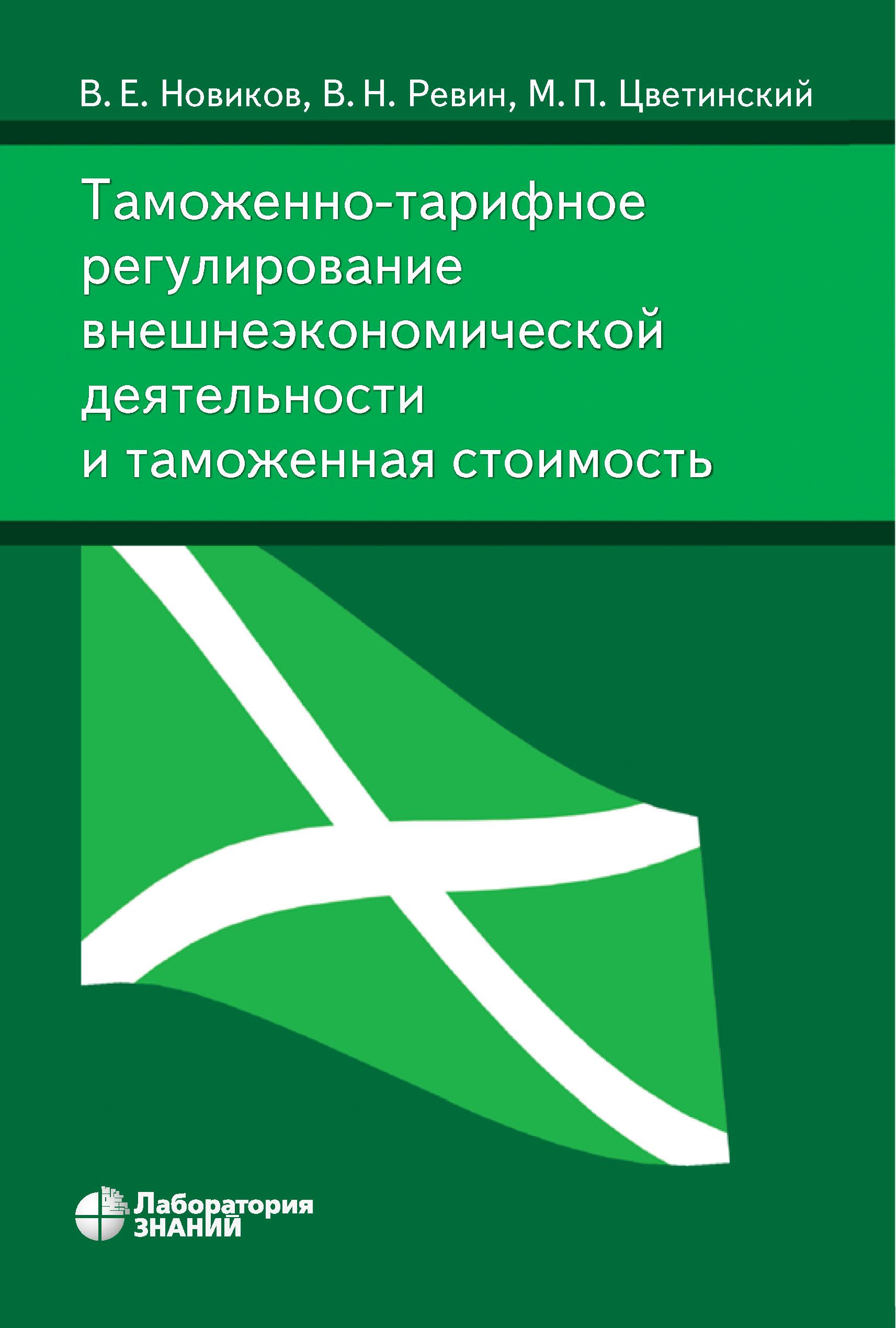 В. Е. Новиков Таможенно-тарифное регулирование внешнеэкономической деятельности и таможенная стоимость основы тарифного регулирования в коммунальном хозяйстве
