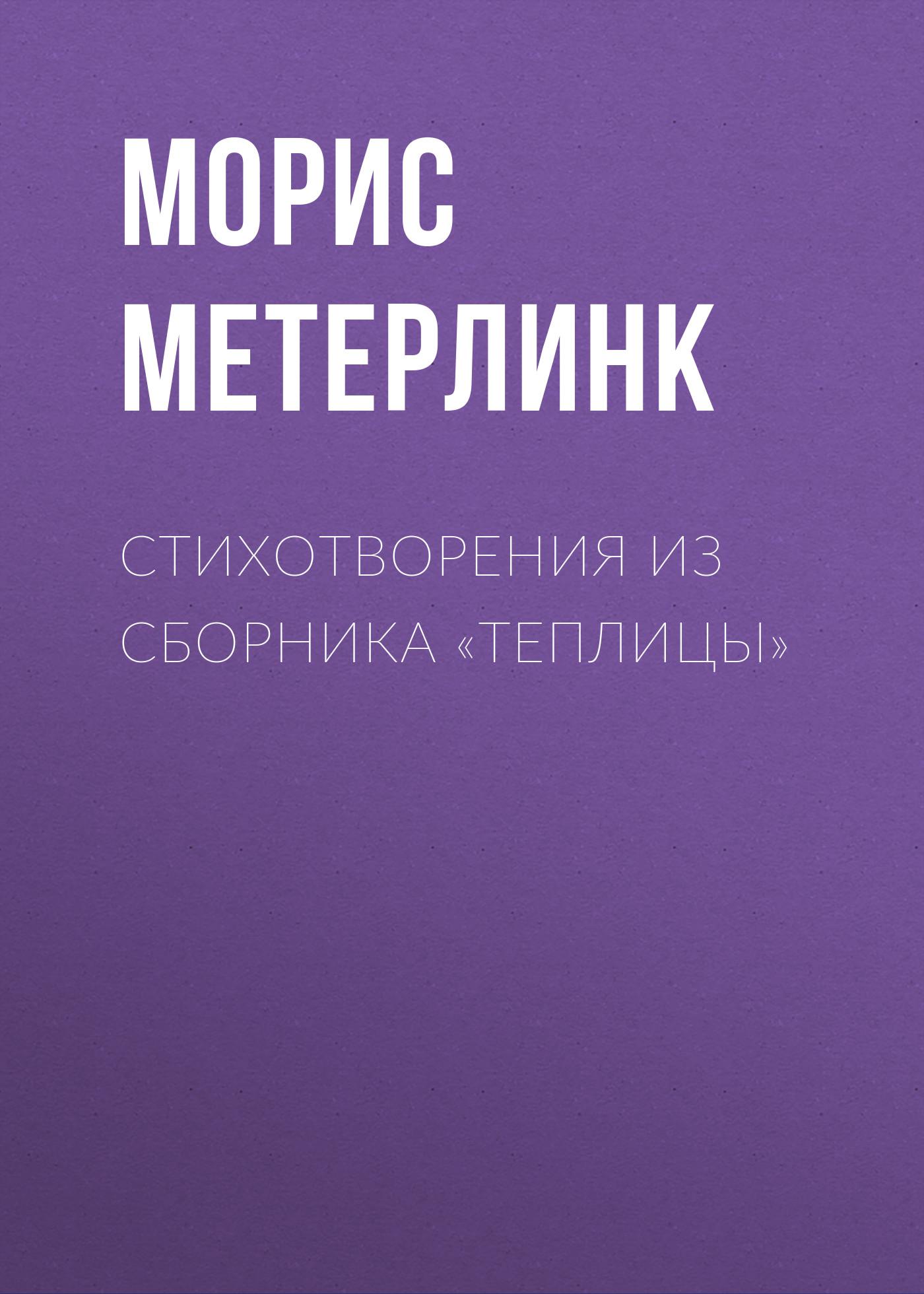 Морис Метерлинк Стихотворения из сборника «Теплицы» вставка для теплицы из оцинк трубы орион воля 2м