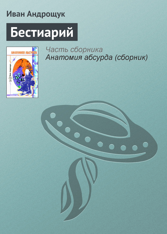 цены на Иван Андрощук Бестиарий  в интернет-магазинах