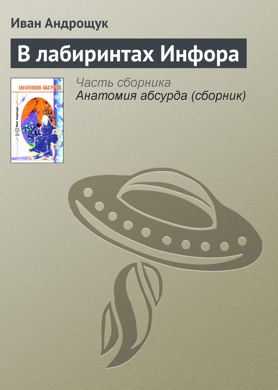 цены на Иван Андрощук В лабиринтах Инфора  в интернет-магазинах
