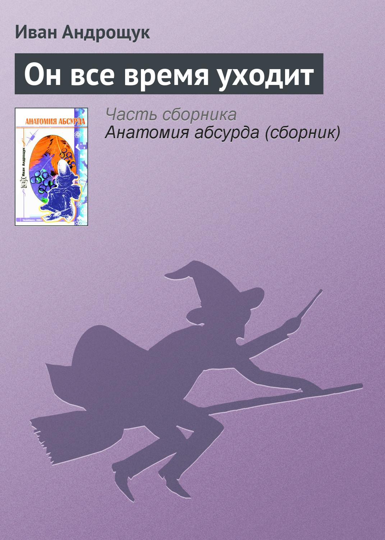 цены на Иван Андрощук Он все время уходит  в интернет-магазинах