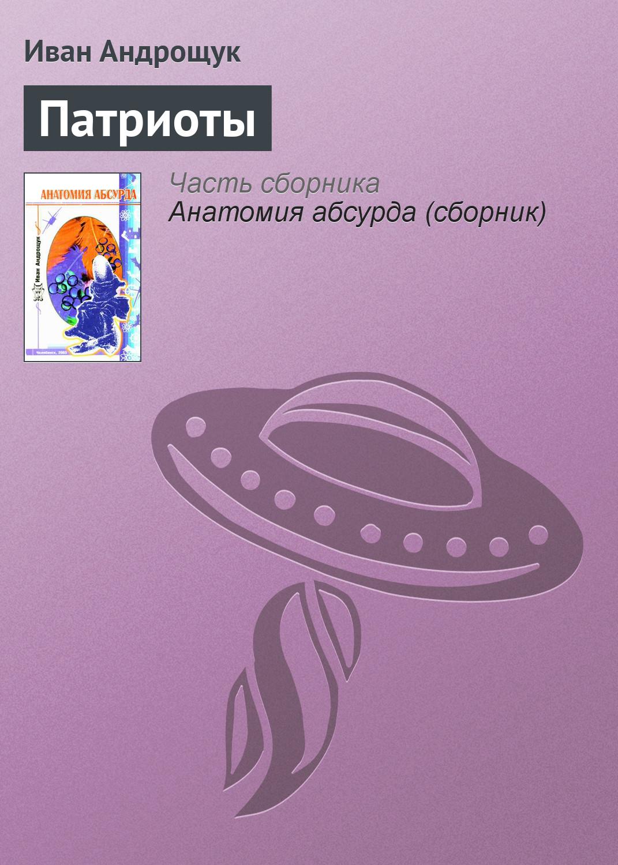 цены на Иван Андрощук Патриоты  в интернет-магазинах