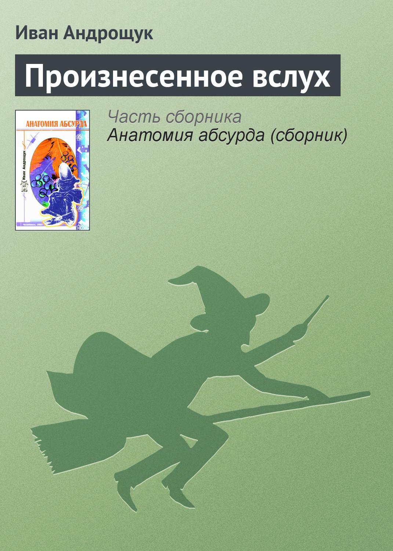 цены на Иван Андрощук Произнесенное вслух  в интернет-магазинах