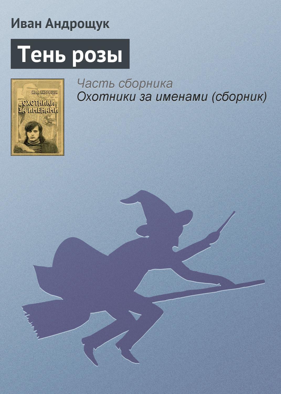 цены на Иван Андрощук Тень розы  в интернет-магазинах