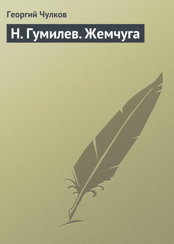 Георгий Иванович Чулков H. Гумилев. Жемчуга