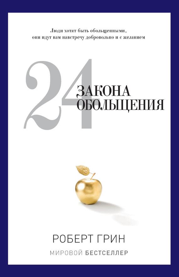 Роберт Грин 24 закона обольщения роберт грин 33 стратегии войны