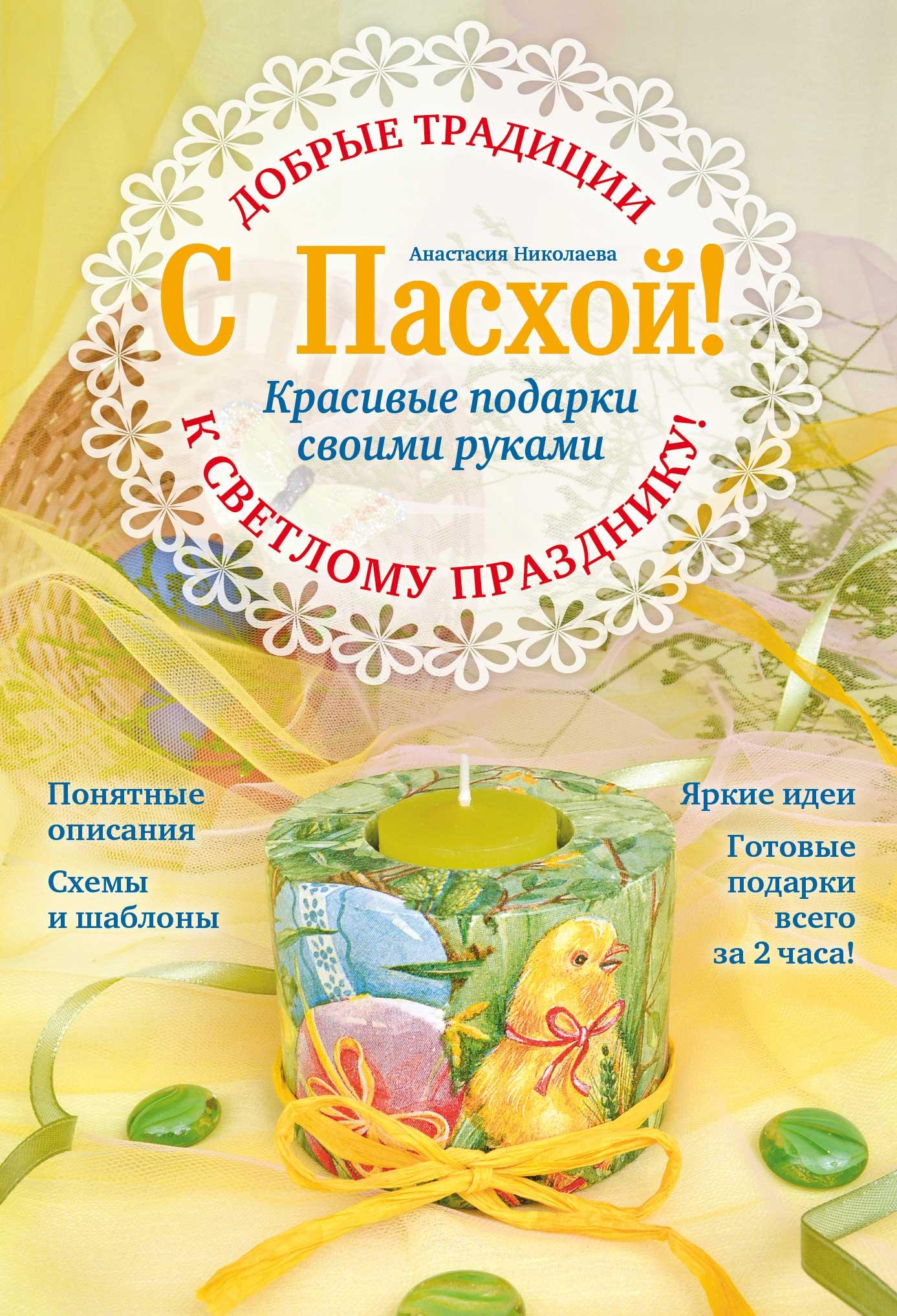 Анастасия Витальевна Николаева С Пасхой! Красивые подарки своими руками николаева а в с пасхой красивые подарки своими руками