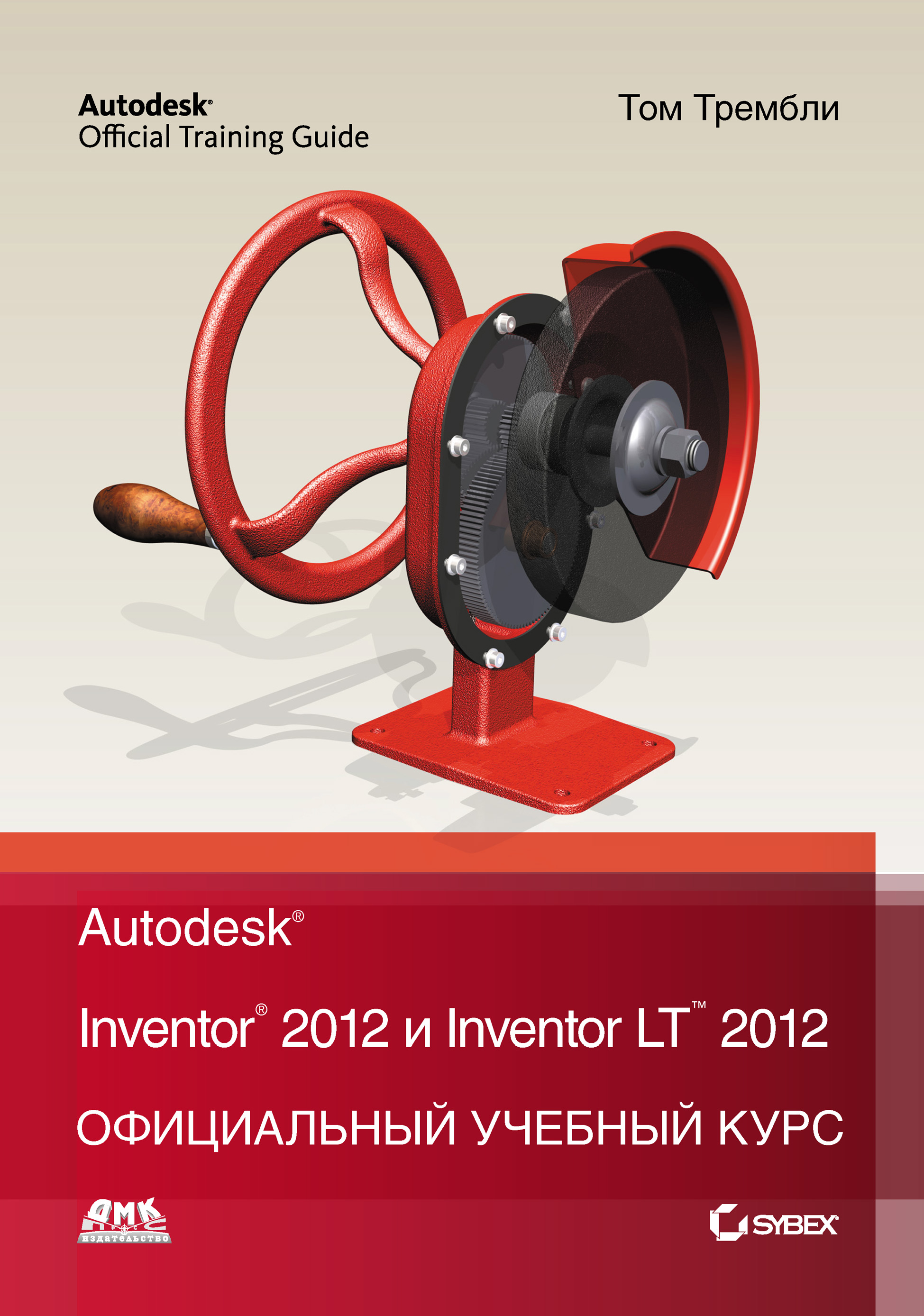 Том Трембли Autodesk Inventor 2012 и Inventor LT 2012. Официальный учебный курс up and running with autodesk inventor simulation 2010