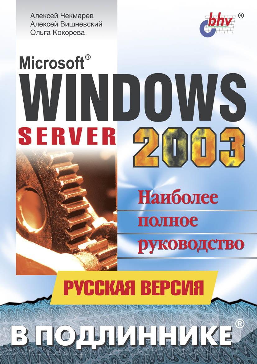 Алексей Вишневский Microsoft Windows Server 2003. Русская версия чекмарев а windows server 2008 настол книга администр