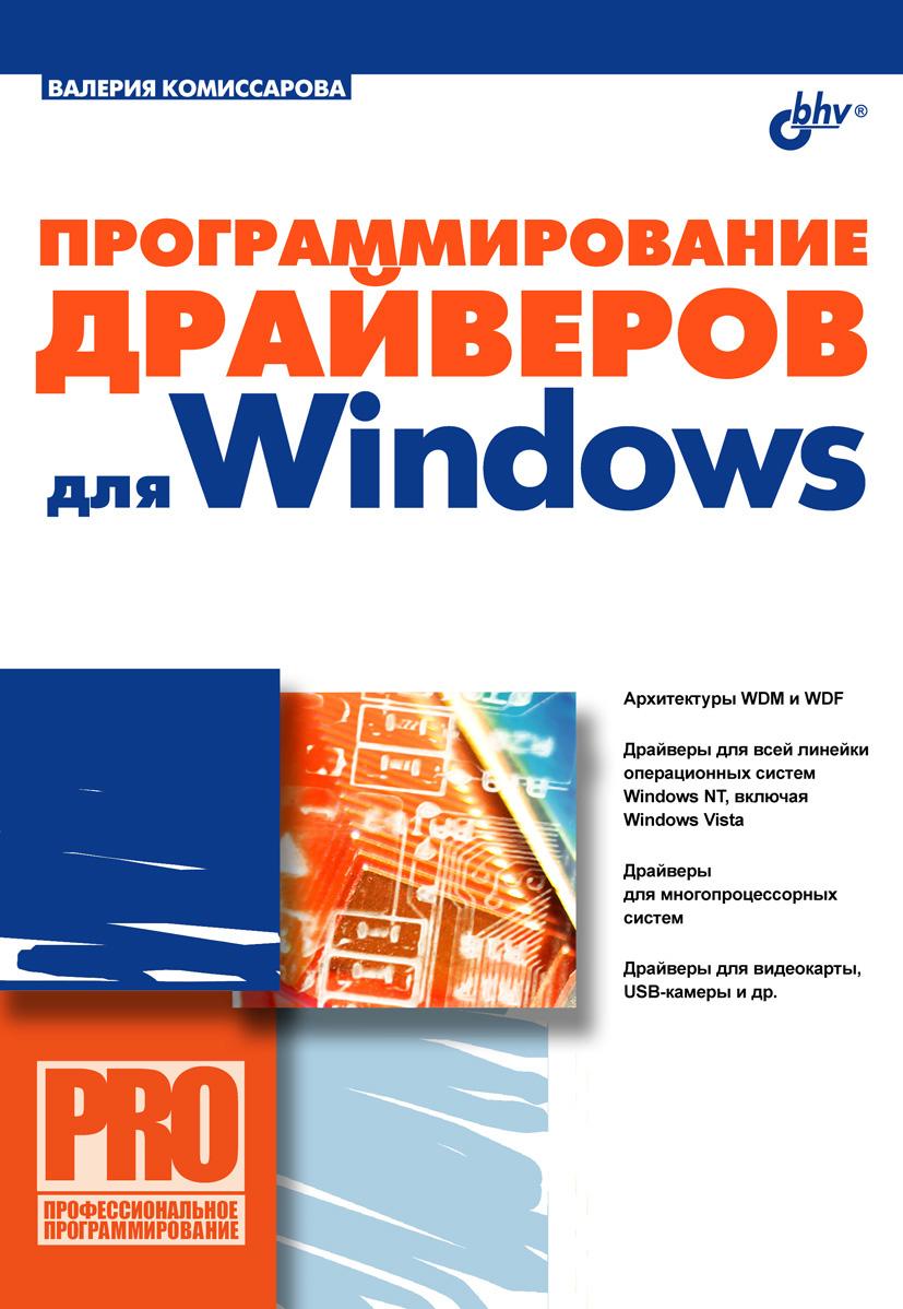 Валерия Комиссарова Программирование драйверов для Windows драйвер для веб камеры sigma