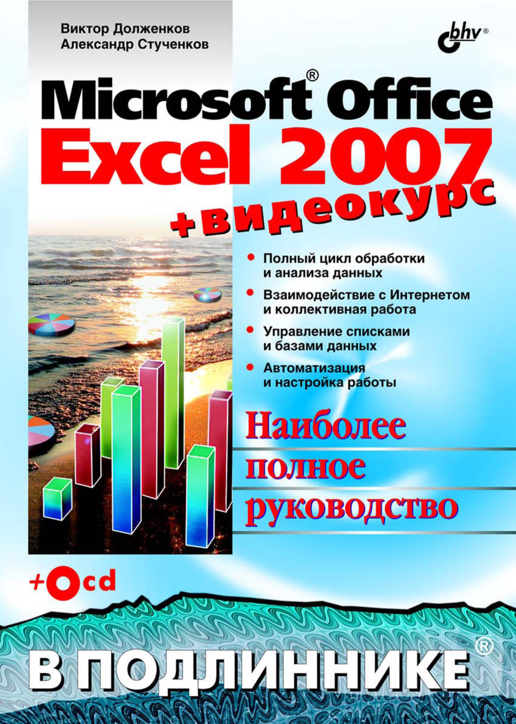 Виктор Долженков Microsoft Office Excel 2007 виктор долженков microsoft office excel 2010