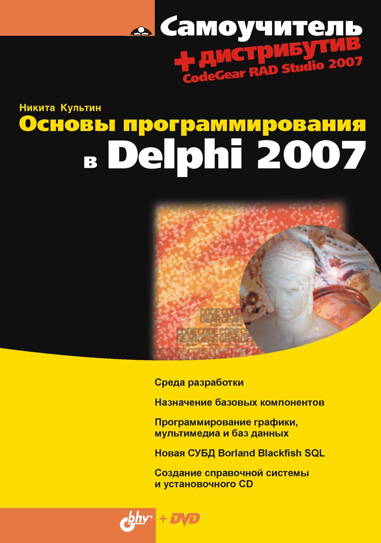 Никита Культин Основы программирования в Delphi 2007 никита культин основы программирования в delphi xe