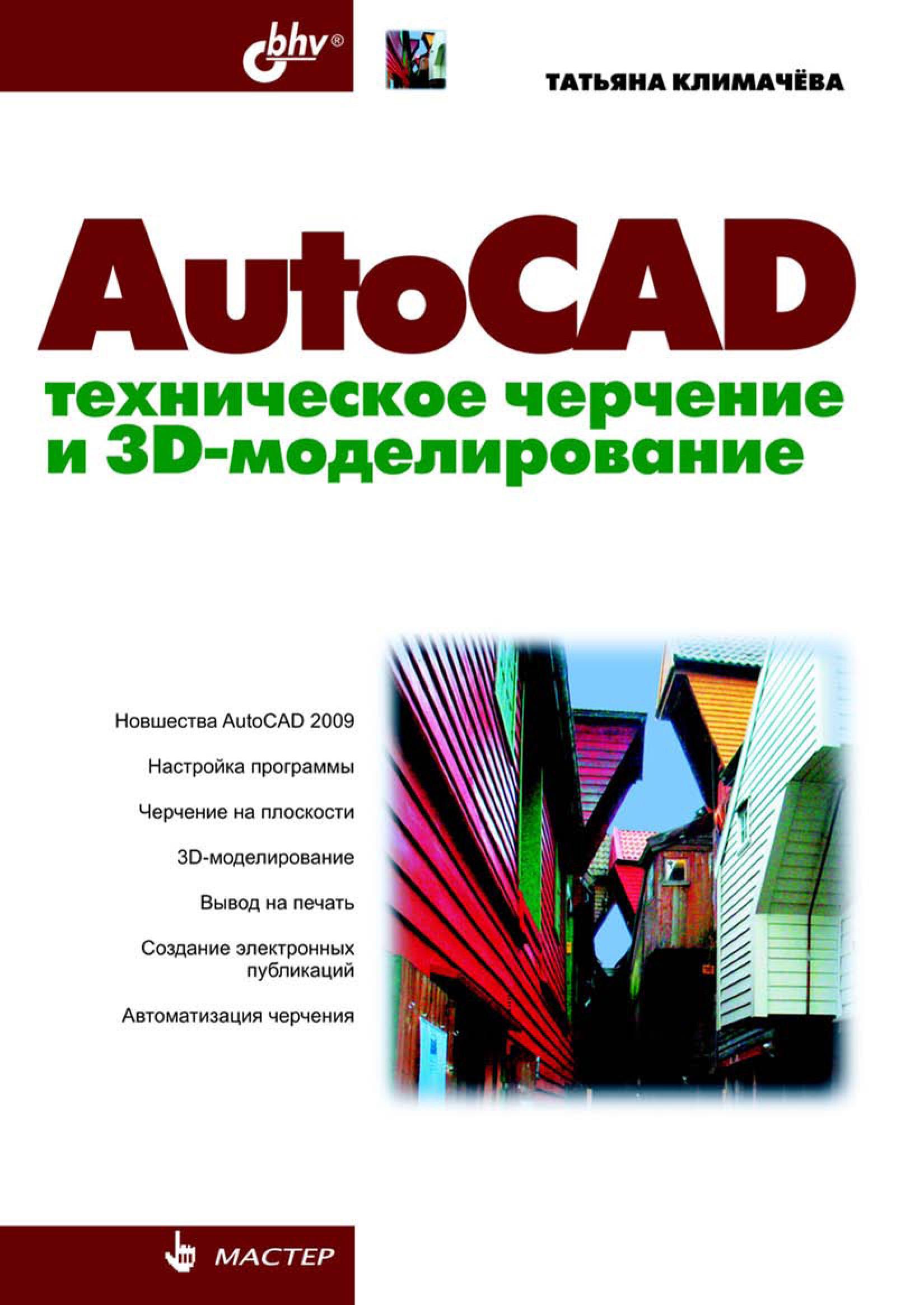 Татьяна Николаевна Климачева AutoCAD. Техническое черчение и 3D-моделирование