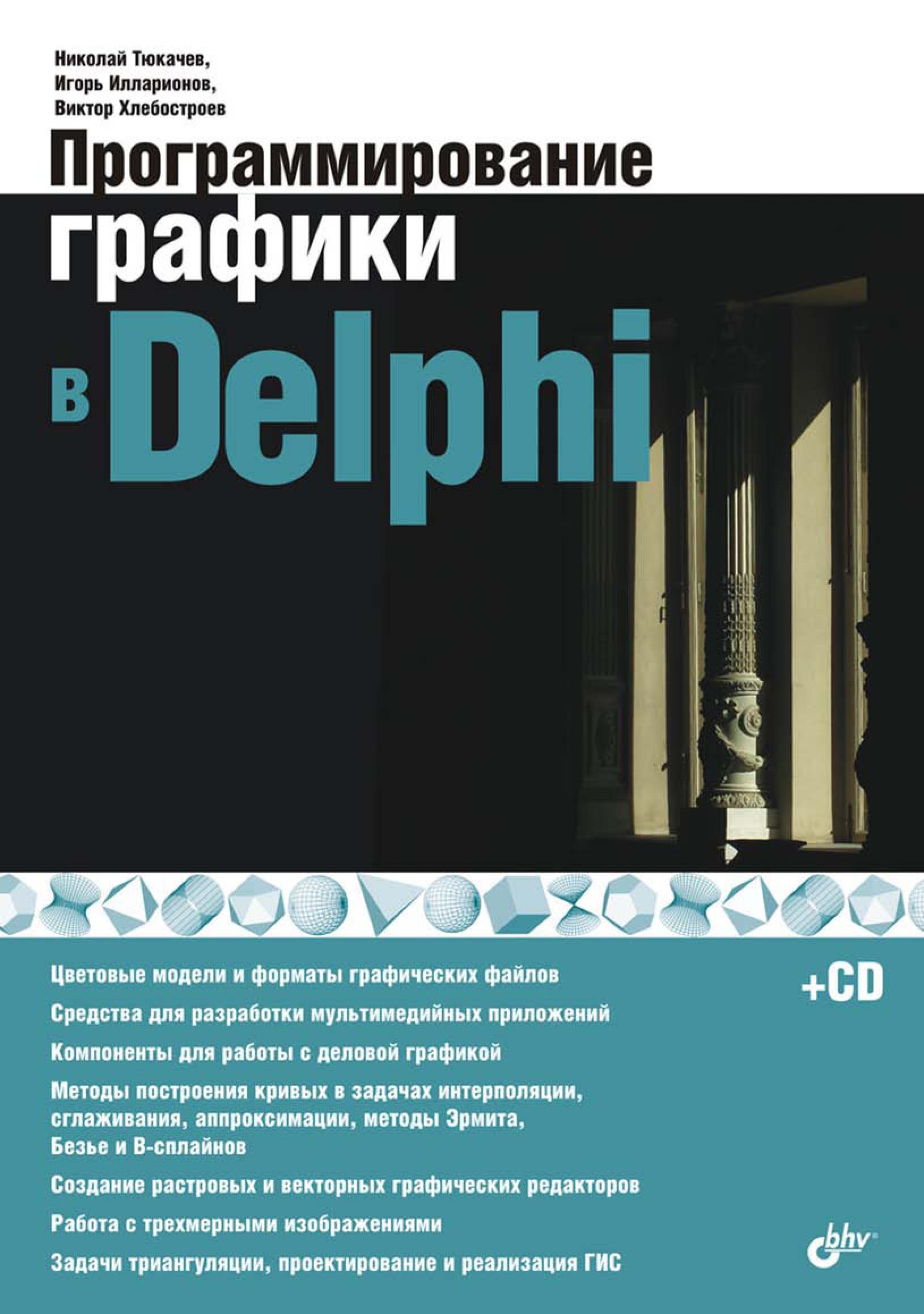 Виктор Хлебостроев Программирование графики в Delphi тара тула