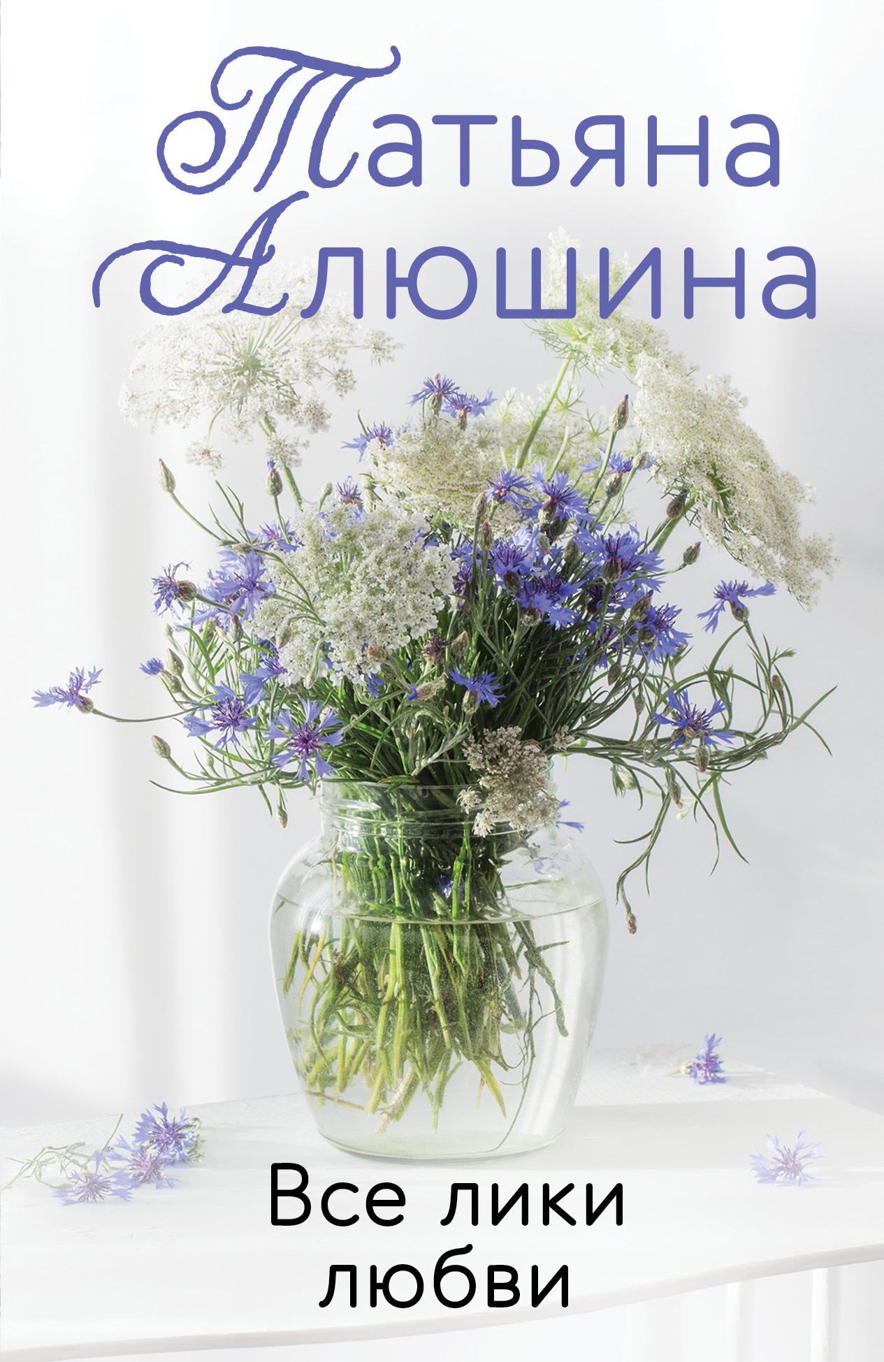 все цены на Татьяна Алюшина Все лики любви онлайн