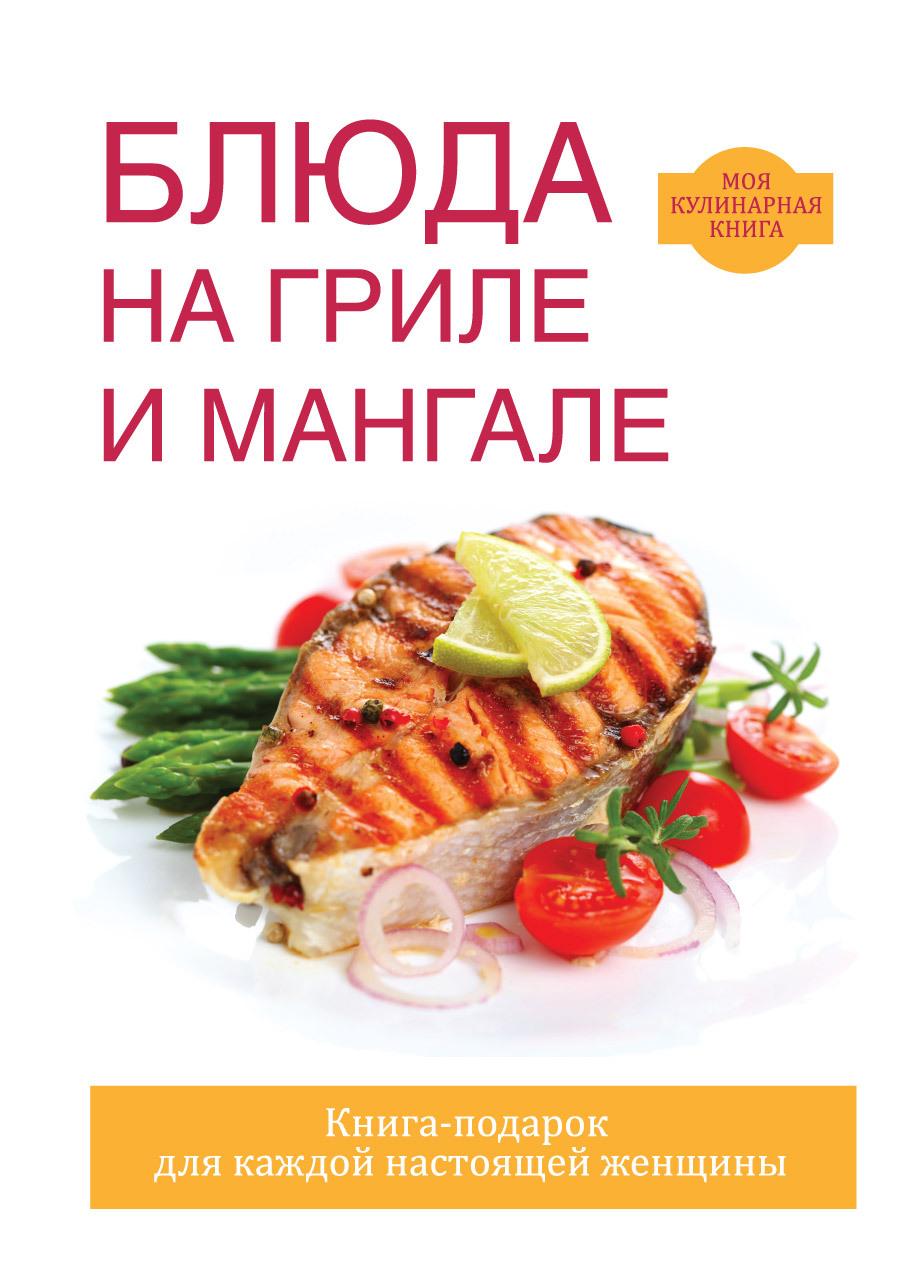 Отсутствует Блюда на гриле и мангале блюда на гриле и мангале isbn 978 5 386 11133 5