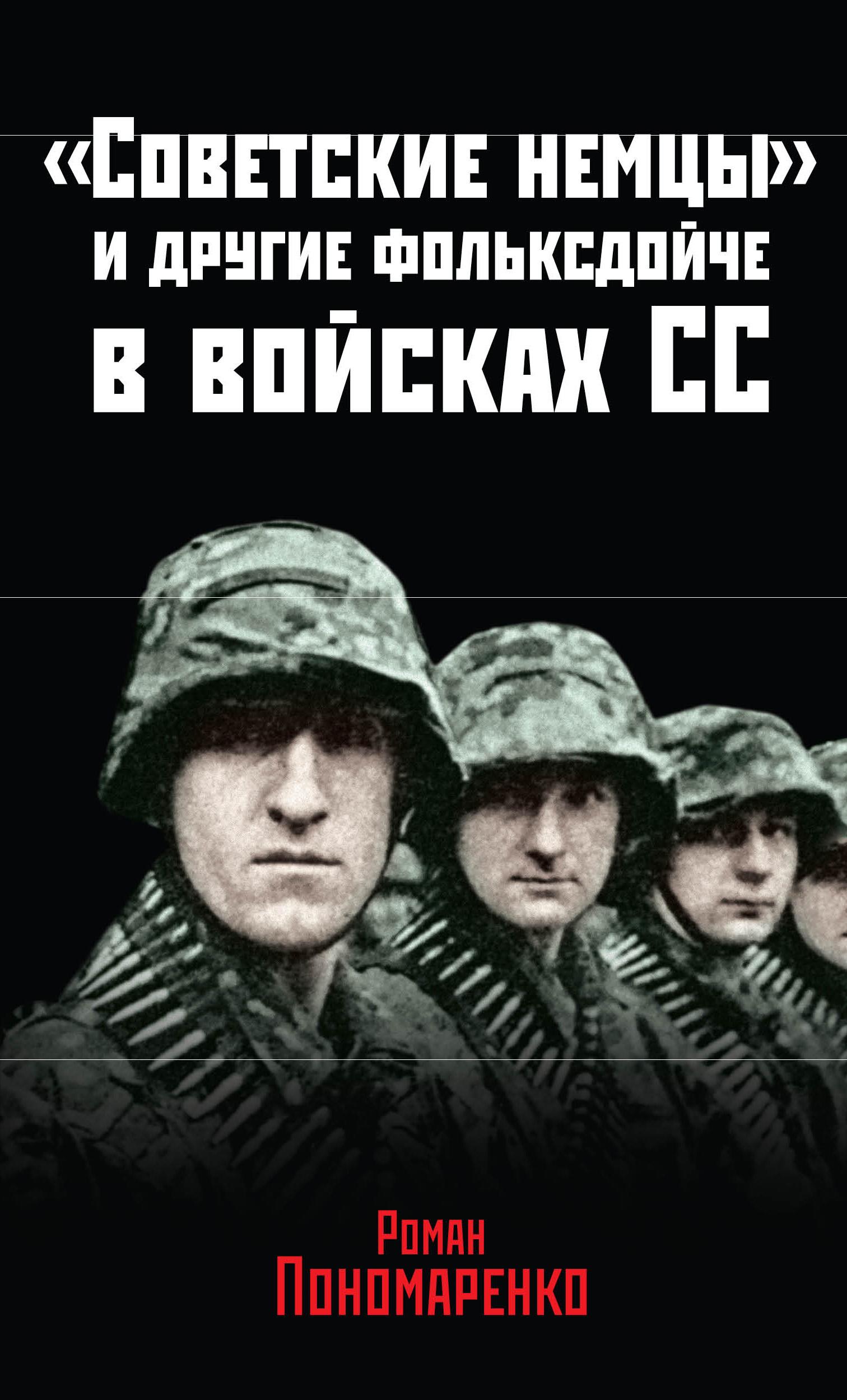 Роман Пономаренко «Советские немцы» и другие фольксдойче в войсках СС lewerken kombinations waffen