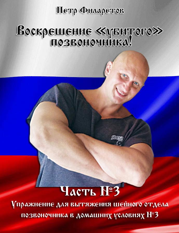 Петр Филаретов Упражнение для вытяжения шейного отдела позвоночника в домашних условиях. Часть 3
