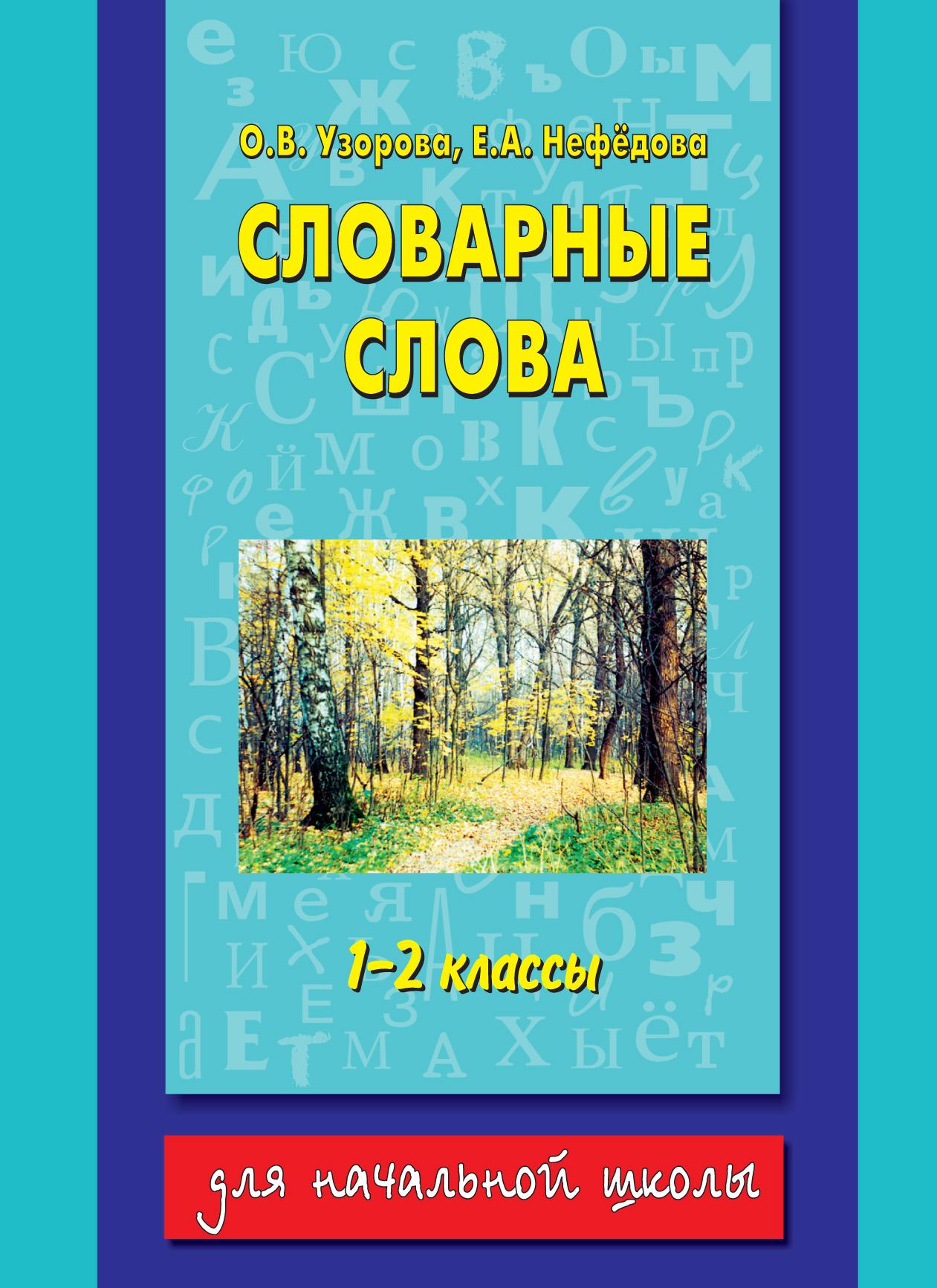 О. В. Узорова Словарные слова. 1-2 классы