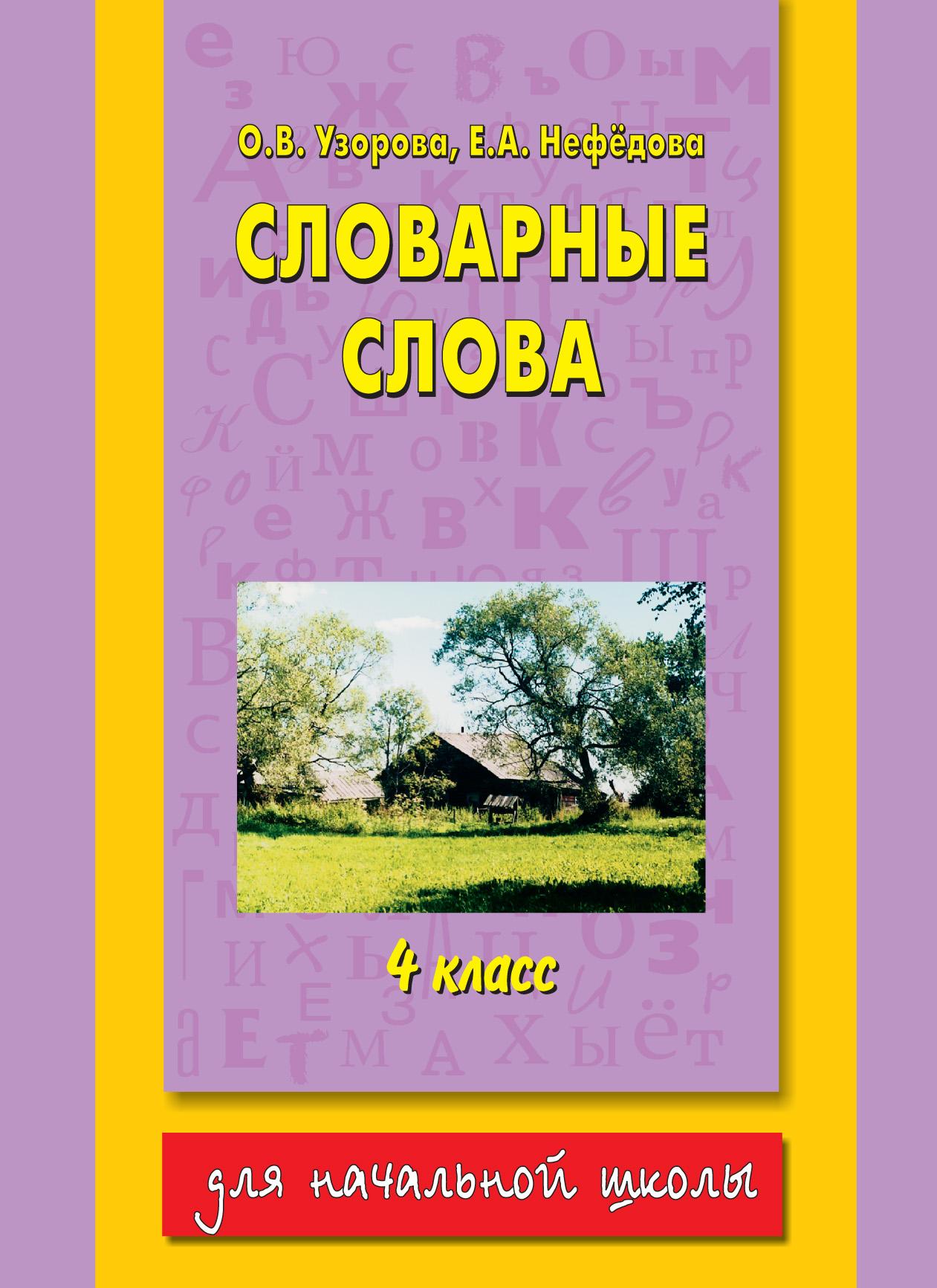 О. В. Узорова Словарные слова. 4 класс барбекю значение слова