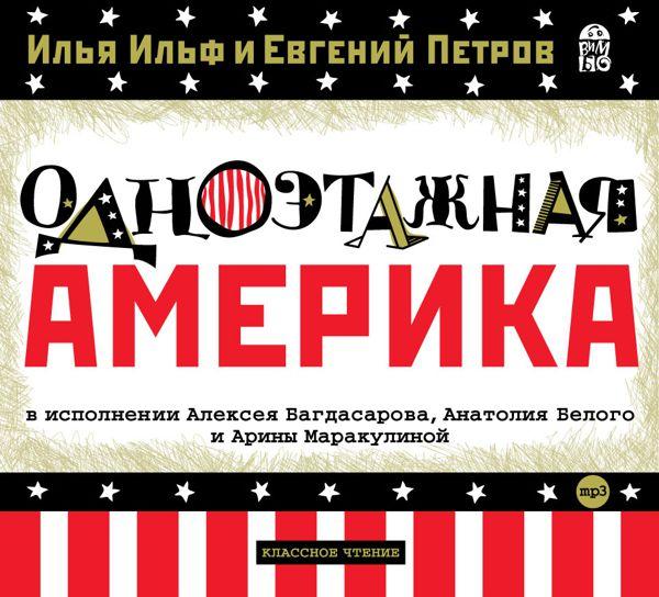 Илья Ильф Одноэтажная Америка путешествие урганта и познера по америке