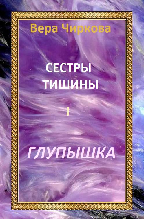 Фото - Вера Чиркова Сестры Тишины. Глупышка вера чиркова сестры тишины болтушка
