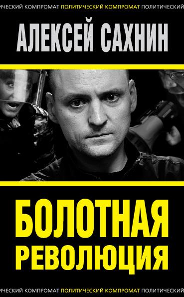Алексей Сахнин Болотная революция удальцов с путин взгляд с болотной площади
