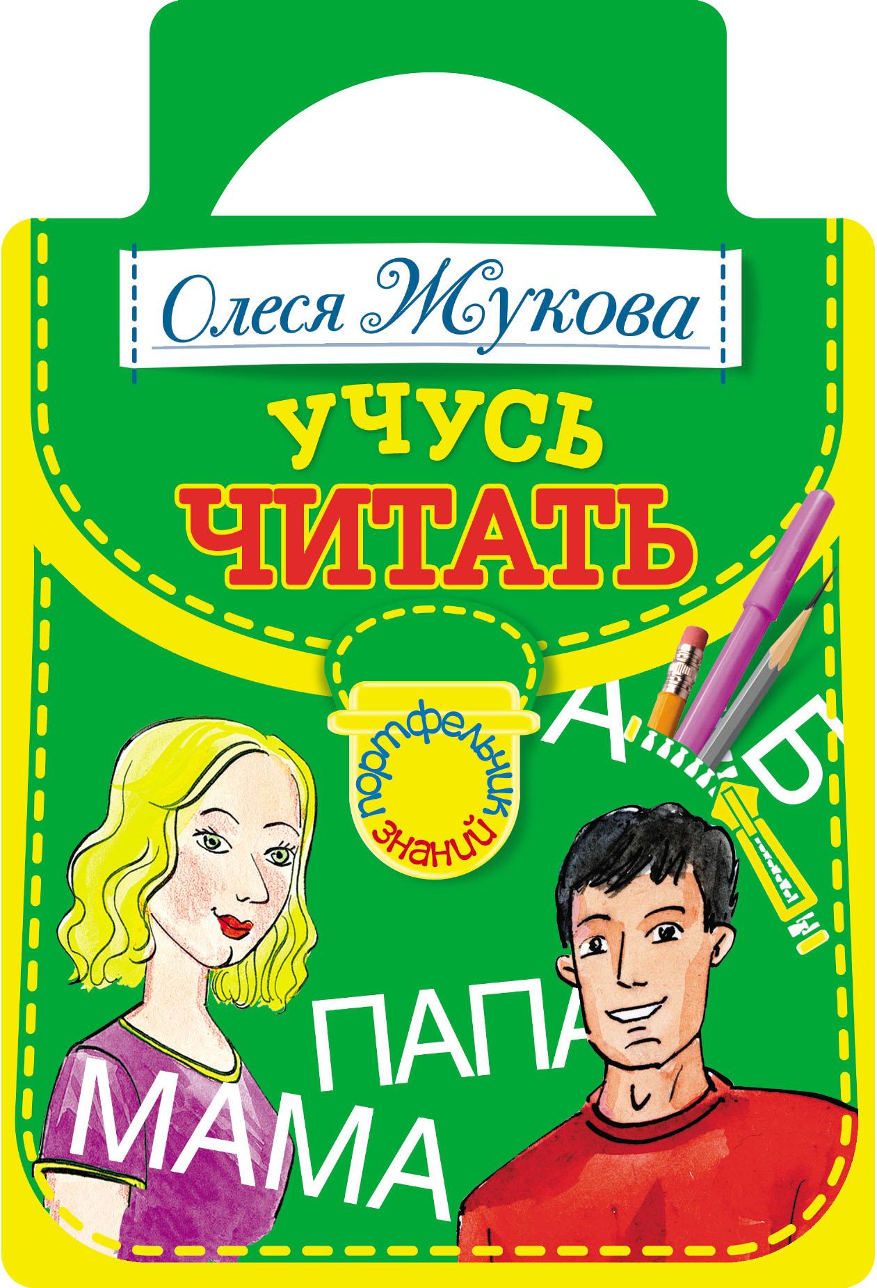Олеся Жукова Учусь читать