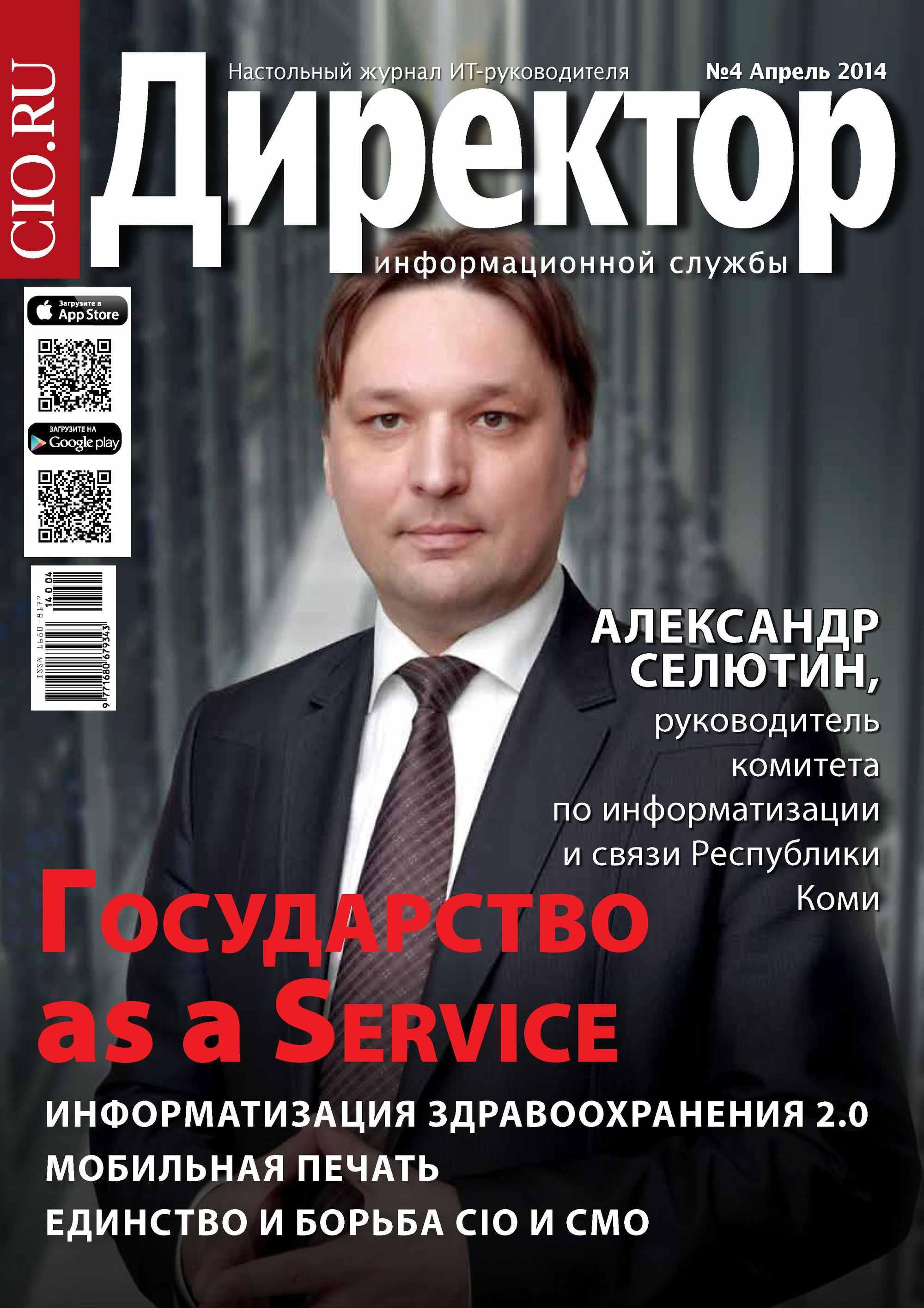 Открытые системы Директор информационной службы №04/2014